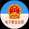 中国电子营业执照标志