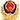 中国公安局标志