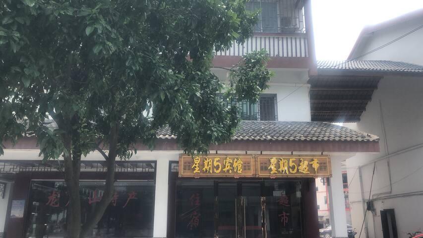 Yingtan的民宿
