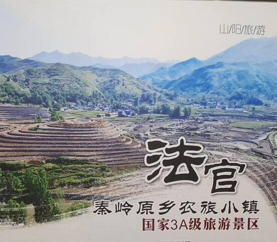 Shangluo的民宿