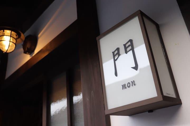 近江八幡市新町的民宿