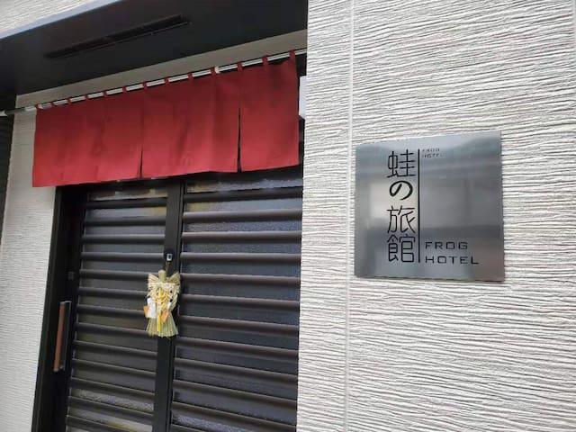 Toshima City的民宿
