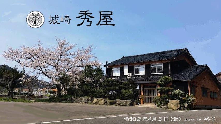 Toyooka的民宿