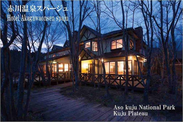 赤川温泉SPAJU(Aso kuju National Park) 阿蘇くじゅう国立公園の久住高原
