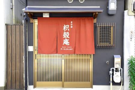 京宿的枳殻庵