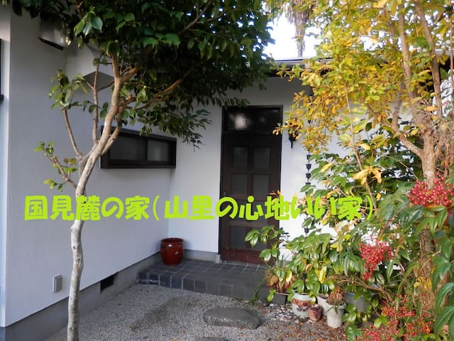 Imari-shi的民宿