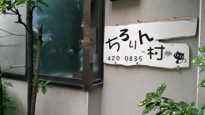 Shizuoka的民宿