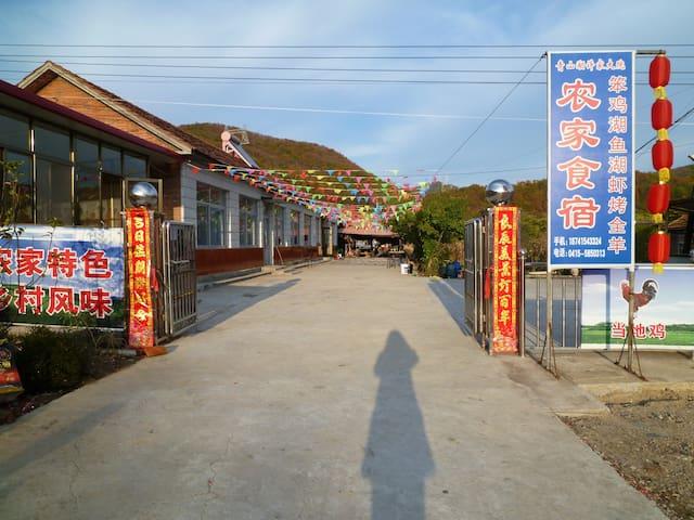 丹东的民宿