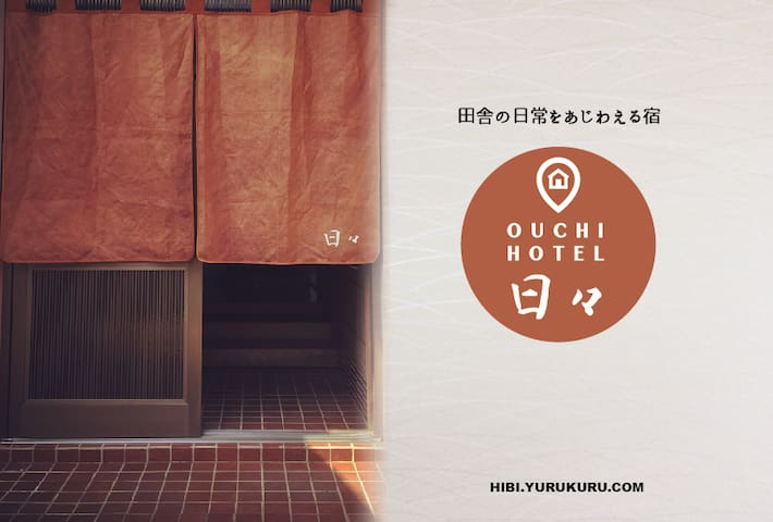 Tosashimizu的民宿