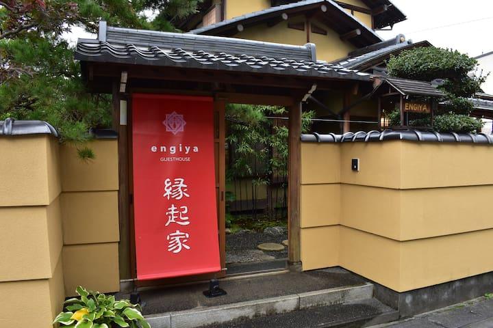 松本市的民宿