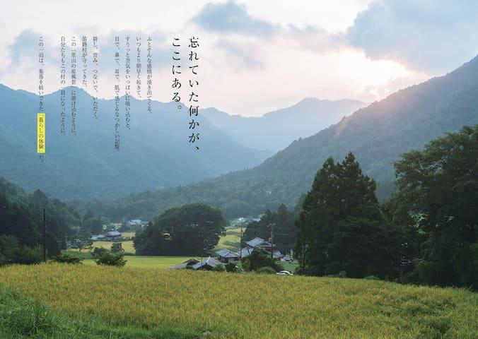 Tanba-shi的民宿
