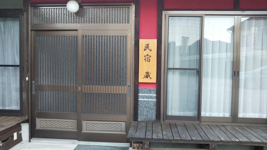 Akitakata的民宿