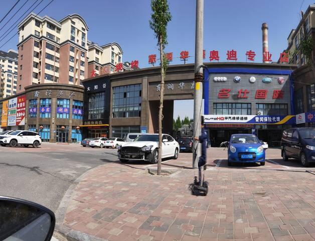 Songyuan的民宿