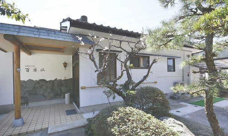 Arita-chō的民宿