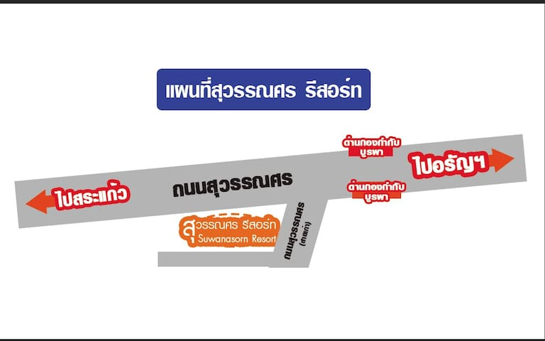 Amphoe Mueang Sa Kaeo的民宿