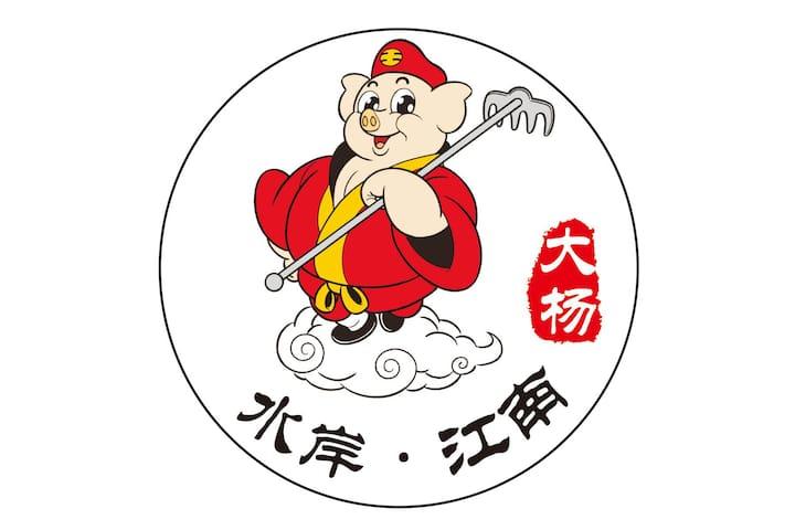 汉中的民宿