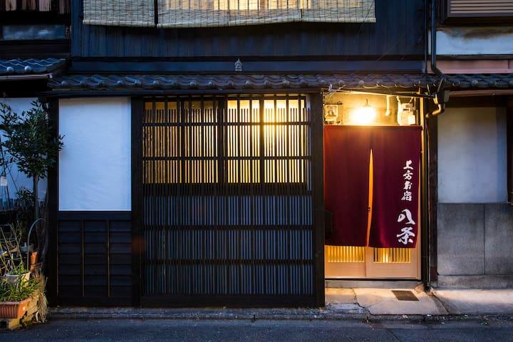 上方八条:2016年竣工。距离京都站步行三分钟。定员六位的小型日本传统京町家。