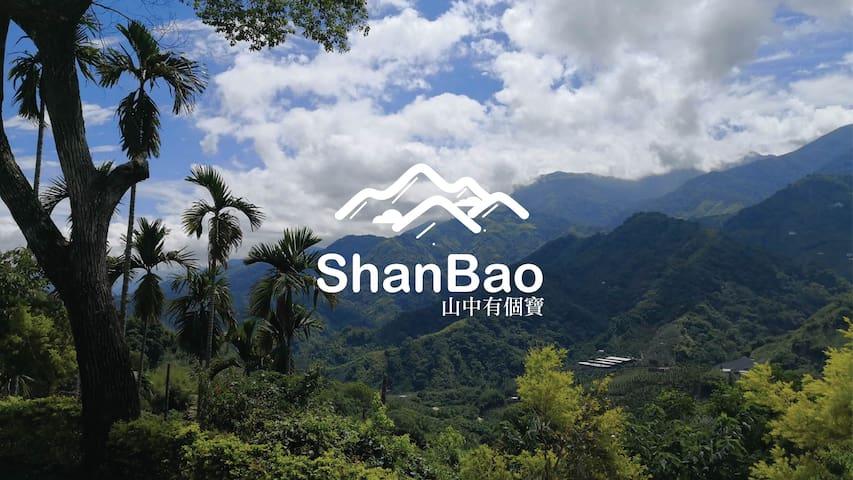 ShanBao山中有個寶【包棟】兩房(2~8人)