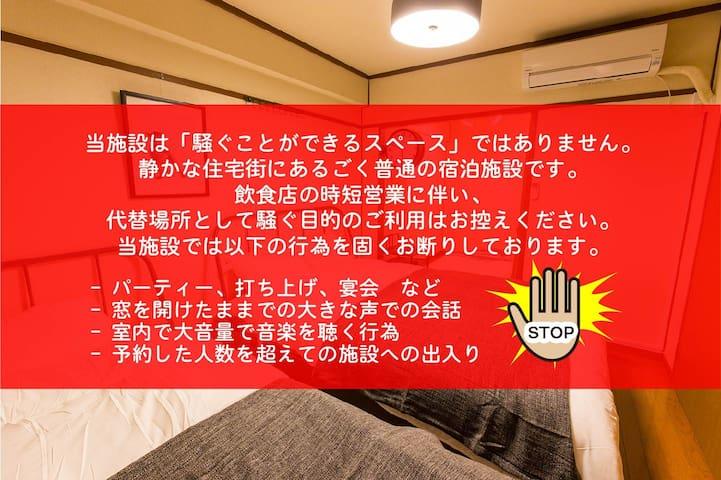 Nagoya City的民宿
