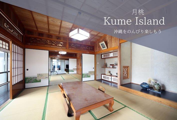 Kumejima-chō, Shimajiri-gun的民宿