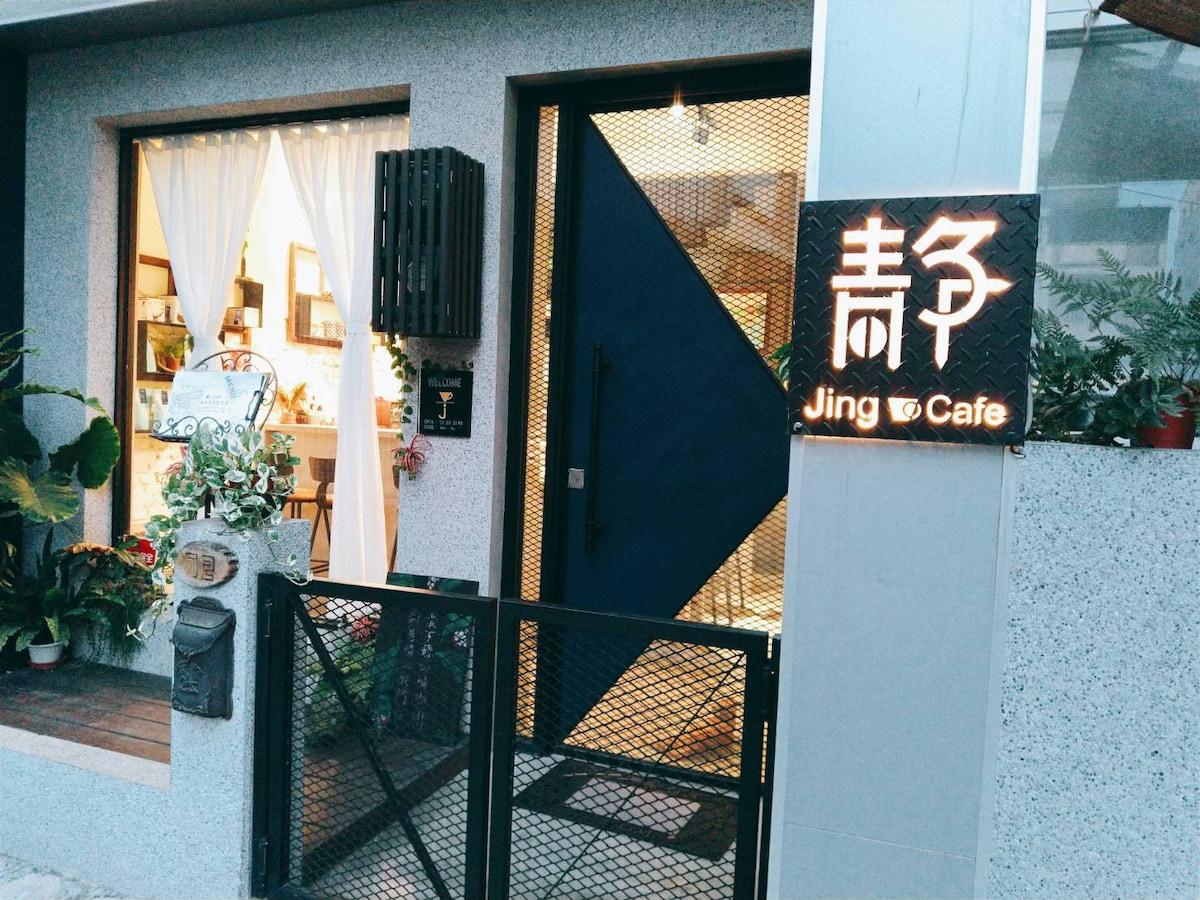 Jing's House 近演藝廳、屏東大學/獨立衛浴/共用吧台,包廂空間