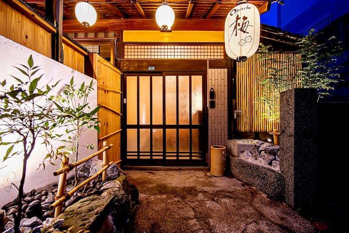 长崎市的民宿