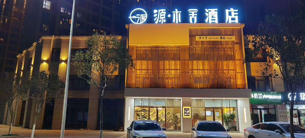 Zhoukou的民宿