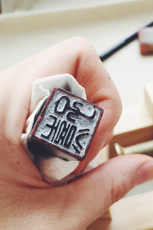 篆刻是国家级非物质文化遗产,至今已有3700多年的历史,是古人权力和凭证的信物。