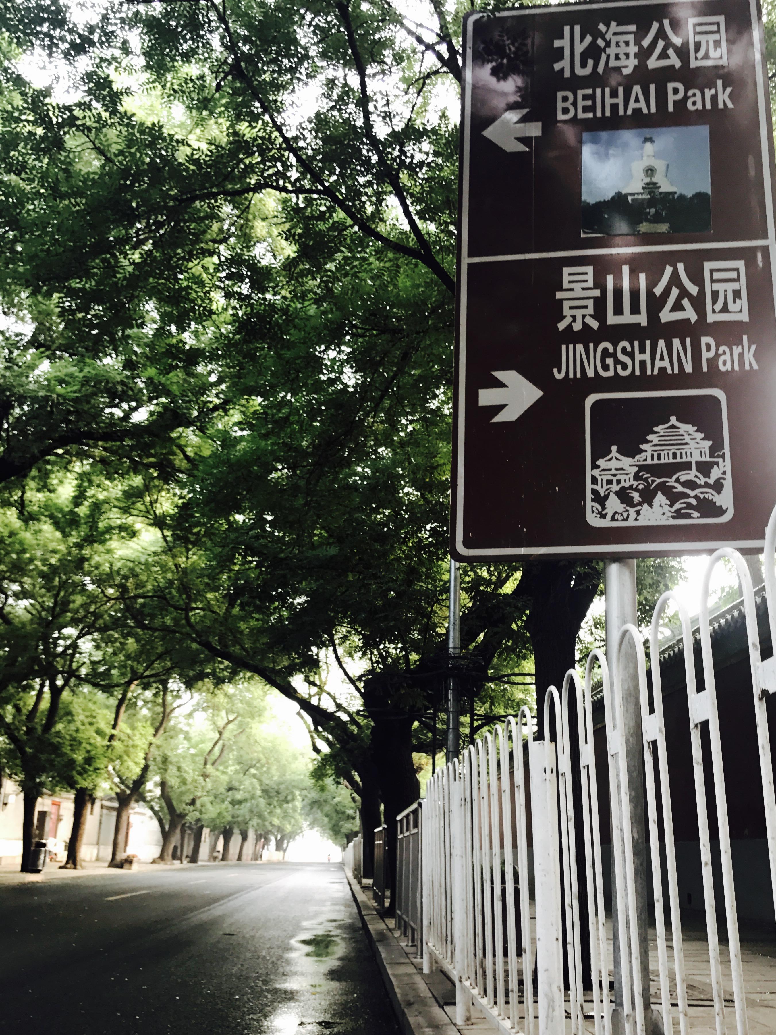 在皇城边的大街小巷中,迎着晨光,漫跑吧
